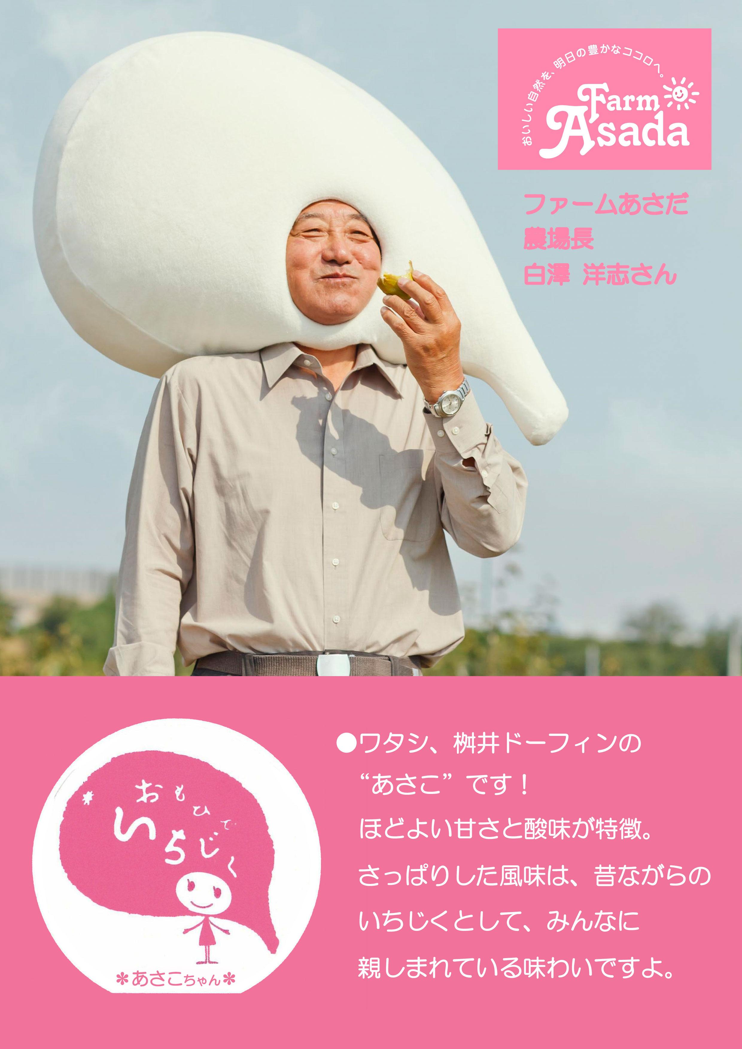 いちじくあさだPOP-A4 - コピー